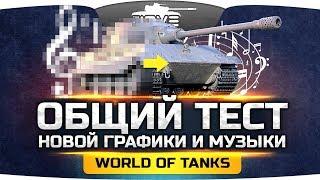 ПАТЧ 1.0 ● Общий тест новой графики и музыки в World Of Tanks