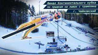 Финал Континентального кубка по прыжкам на лыжах с трамплина в Чайковском 🎿