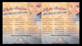 مازيكا متولي هلال - ياصغير علي الجراح \ Metwally Helal - YASGAYAR ALA ELGRAH تحميل MP3