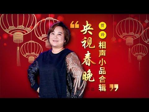 欢声笑语·春晚笑星作品集锦:贾玲   CCTV春晚
