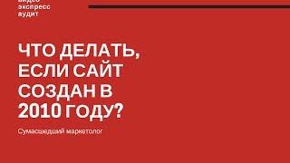 Экспресс-аудит Акколлада