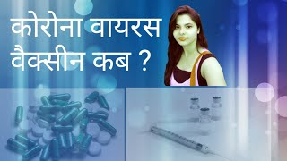 Corona virus का Vaccine (Hindi) कब निकलेगा? | कब तक तैयार होगा?  GANGA MAIYA TOHE CHUNARI CHADHAIBO - BHOJPURI MOVIE | DOWNLOAD VIDEO IN MP3, M4A, WEBM, MP4, 3GP ETC  #EDUCRATSWEB