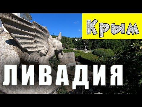 Крым Ливадия. История Ливадийского дворца и жизнь Императорской семьи в Крыму.