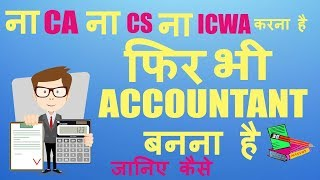 HOW TO BECOME ACCOUNTANT WITHOUT DOING CA ,CS, ICWA   INSTITUTE OF COMPUTER ACCOUNTANT