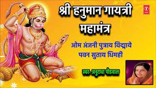 हनुमान जयंती स्पेशल-श्री हनुमान गायत्री महामंत्र| Shree Hanuman Gayatri Mahamantra| Anuradha Paudwal
