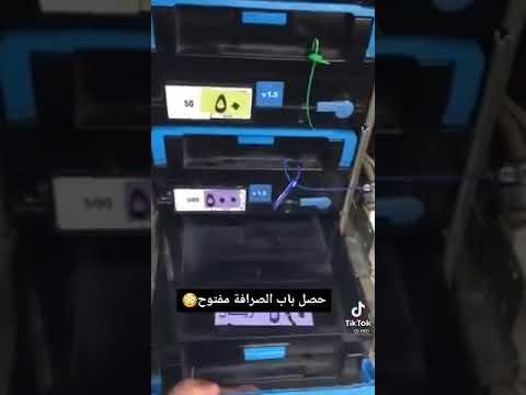 امانة.. رجل أمن يوثق لحظة رصده لجهاز صرف آلي مفتوح