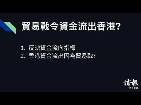 中美貿易戰信析 - 貿易戰加速資金流出香港?  2019/07/05