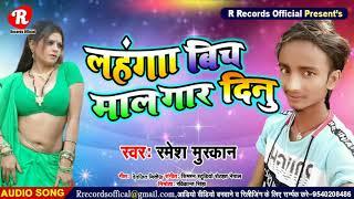 #Ramesh Muskan के सबसे हिट arkestra गाना    Lahnga bich maal gaar dinu    लहगां बिच माल गार दिनु