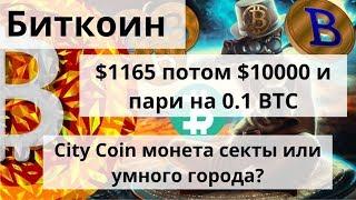 Биткоин. $1165 потом $10000 и пари на 0.1 BTC. City Coin монета секты или умного города?