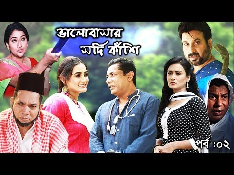 Mosharraf Karim EID natok | Eid Special Drama | Valobasar Sordi kashi EP 02 | ভালোবাসার সর্দি কাঁশি