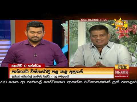 Hiru News 11.55 AM | 2020-10-16