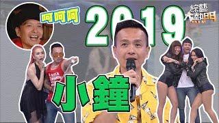【2019人物】小鐘 大熱門總整理~搞笑、MAGIC、即興創作!不好笑哽卻讓觀眾大笑!!