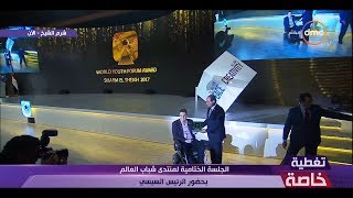 """تغطية خاصة - الرئيس السيسي يذهب بنفسه لتكريم """"محمود شلبي"""" من ذوي الاحتياجات الخاصة"""
