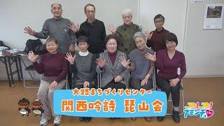 大きな声で吟じて健康維持しよう!「関西吟詩 琵山会」大路まちづくりセンター