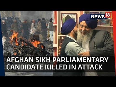 अवतार सिंह खालसा | अफगान सिख संसदीय उम्मीदवार हमले में मारे