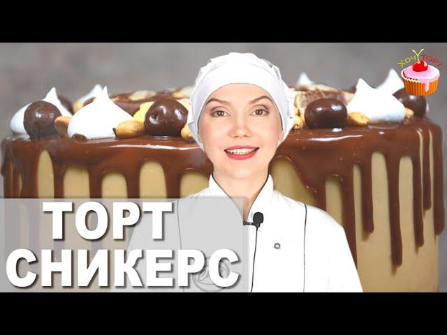 Видео Произношение Сникерс в Русский