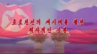 北朝鮮 「金正恩同志、ロシア連邦訪問 (김정은동지 로씨야련방 방문)」 KCTV 2019/04/28 日本語字幕付き
