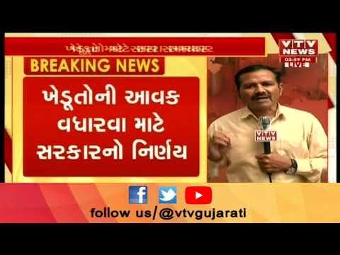 ખેડૂતોને Modi Sarkar ની ભેટ, અનાજના લઘુત્તમ મુલ્યમાં રૂ.85નો કર્યો વધારો  | Vtv Gujarati