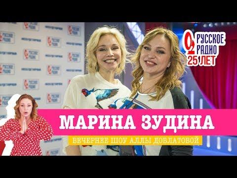 Марина Зудина в Вечернем шоу с Аллой Довлатовой