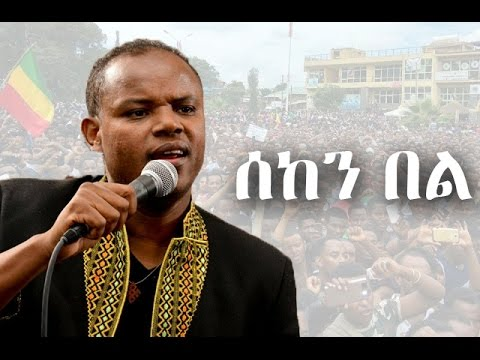 Yehunie Belay – Bahirdar | New Ethiopian Music