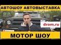 Урал Мотор Шоу 2018 - обзор мероприятия от канала
