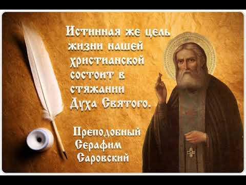 Молитва Серафиму Саровскому, всея Руси чудотворцу
