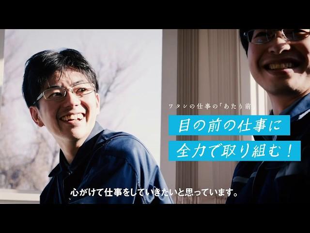 本山製作所 Recruit Movie