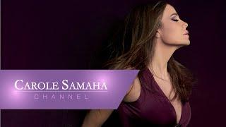 مازيكا Carole Samaha - Ohdonni / كارول سماحة - أحضنّي تحميل MP3