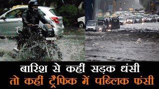 दिल्ली-NCR में भारी बारिश से परेशानी, देखिये कहां कहां है ट्रैफिक जाम