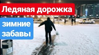 Зимние развлечения. Ледяная дорожка. Москва.