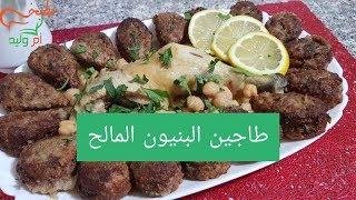 مطبخ ام وليد /اطباق رمضان / طاجين البنيون المالح بطريقة رائعة