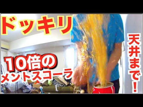 RIKU的爆裂系列:10倍可樂噴發