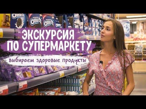 ЭКСКУРСИЯ ПО СУПЕРМАРКЕТУ. Выбираем здоровые продукты