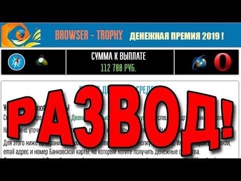 Browser-trophy Денежная премия 2019. РАЗВОД!