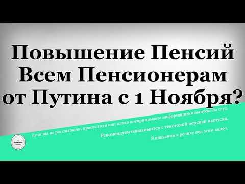Повышение Пенсий Всем Пенсионерам от Путина с 1 Ноября