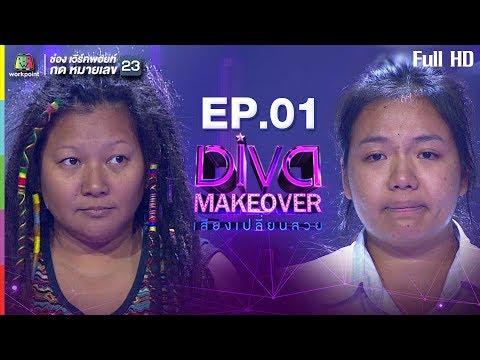 Diva Makeover เสียงเปลี่ยนสวย | EP.01 | 25 ธ.ค. 2560 Full HD