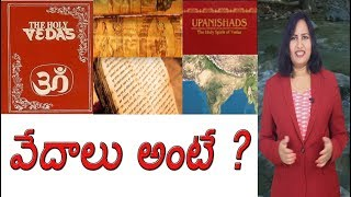 What are Vedas? | వేదాలు అంటే? | Interesting Facts about Vedas You NEVER Know | Yuvaraj Infotainment