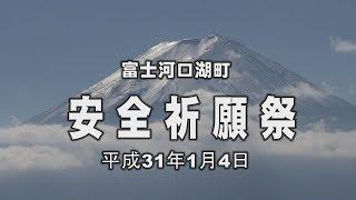 河口浅間神社 安全祈願祭!!! Go!Go!NBC!