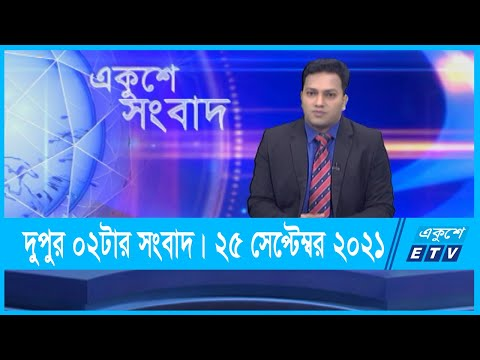 02 PM News    দুপুর ০২টার সংবাদ    25 September 2021    ETV News