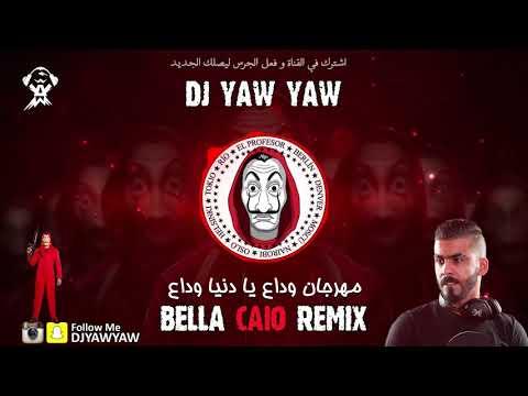 ريمكس Bella ciao & مهرجان وداع يا دنيا - دي جي ياو ياو - DJ YAW YAW