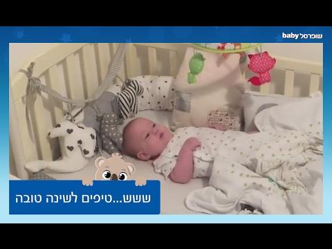 הסוד לשינה טובה ורגועה של תינוקך