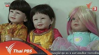 ไทยบันเทิง - ตุ๊กตาลูกเทพ