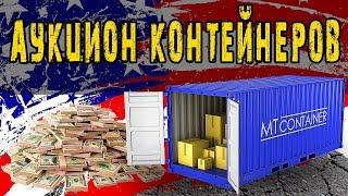Аукцион контейнеров в США | Тайник баптистов | Очень ценная находка !