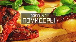Как сделать вяленые помидоры. Наш средиземноморский рецепт