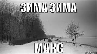 Зима, зима  МАКС