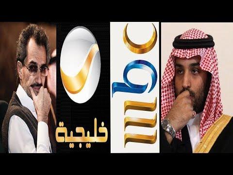 مصير قنوات روتانا و MBC بعد القبض على الوليد بن طلال والوليد بن إبراهيم