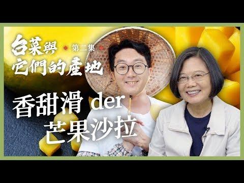 【 台菜與它們的產地 EP2 】台南玉井凱特芒果搭配鮮蝦酪梨生菜,淋上檸檬汁就是一道清爽鮮甜的台產自製沙拉囉!