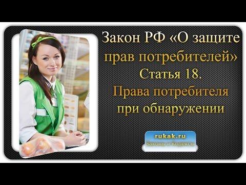 Закон О защите прав потребителей. Статья 18. Права потребителя при обнаружении в товаре недостатков