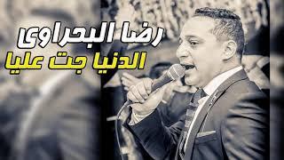 تحميل و مشاهدة رضا البحراوي 2019 اغنية الدنيا جت عليا ( جديد وحصري ) MP3