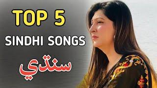 Top 5 Sindhi Songs 2021 | Best Sindhi Songs | #sindhi